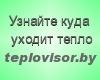 teplovisor